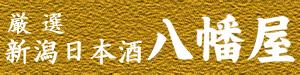 厳選の新潟日本酒販売 八幡屋