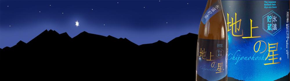 千代の光 氷温貯蔵 地上の星
