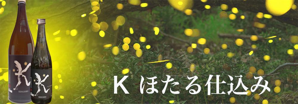 千代の光 K ほたる仕込み
