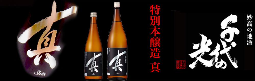 千代の光 特別本醸造 真