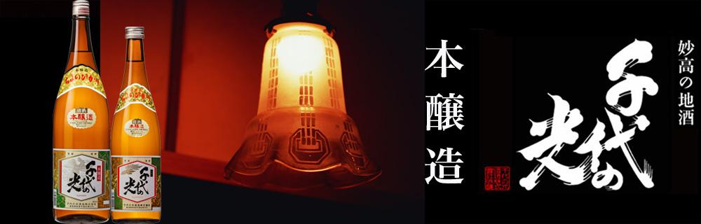 千代の光 本醸造