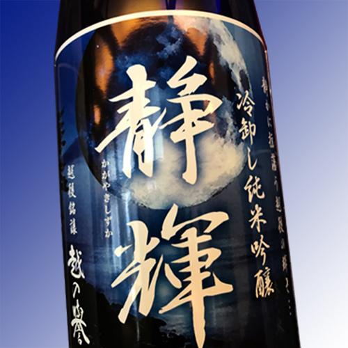 越の誉 静輝 ひやおろし純米吟醸1800ml