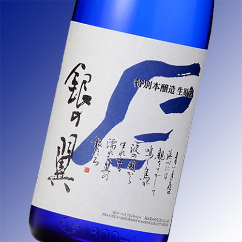 銀の翼 特別本醸造無濾過生原酒1800ml