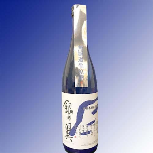銀の翼 特別本醸造無濾過生原酒