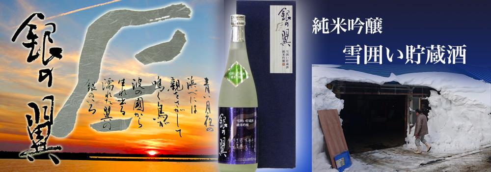 銀の翼 純米吟醸 雪囲い貯蔵酒