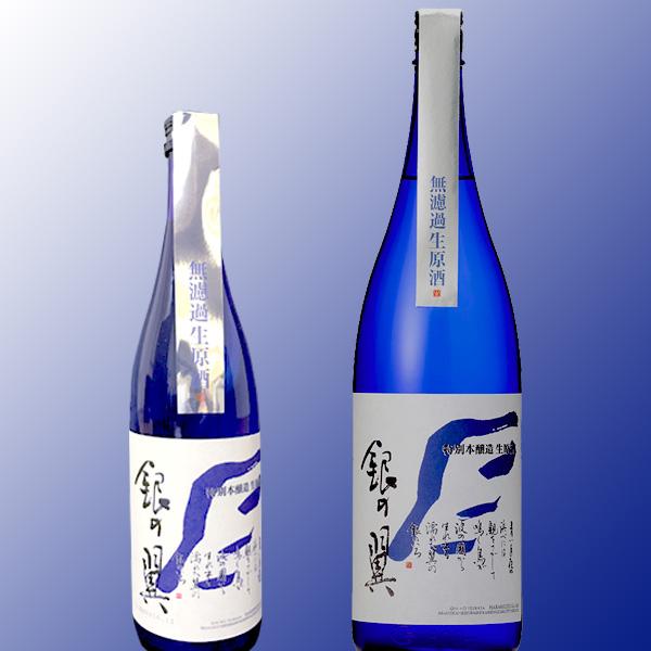 銀の翼 特別本醸造 無濾過生原酒