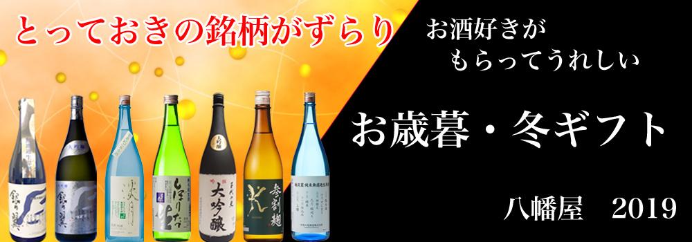 新潟日本酒のお歳暮