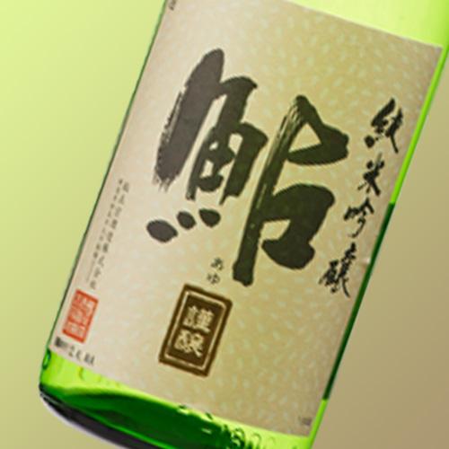 純米吟醸 鮎 金ラベル
