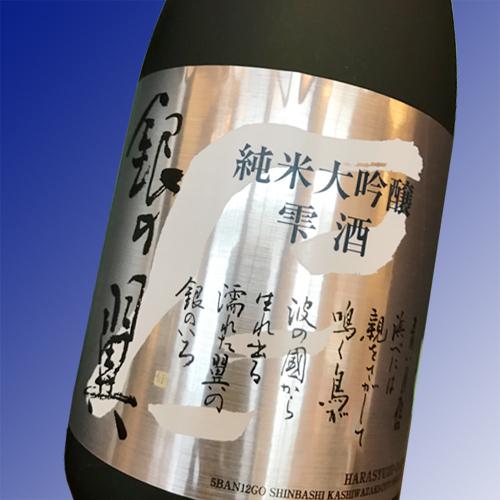 銀の翼 純米大吟醸雫酒720ml