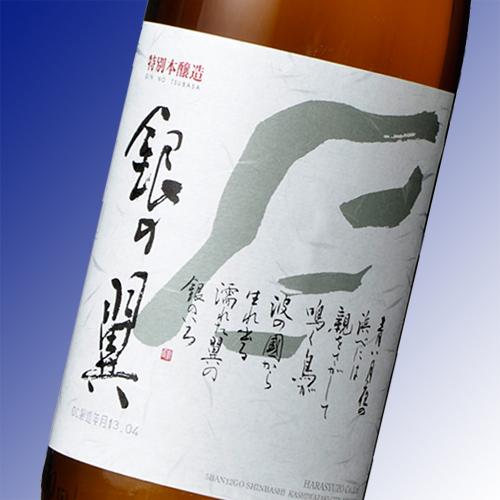 銀の翼 特別本醸造1800ml