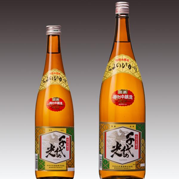 千代の光 特別本醸造