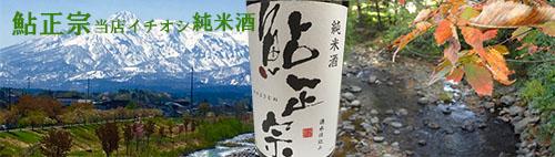 鮎正宗純米酒