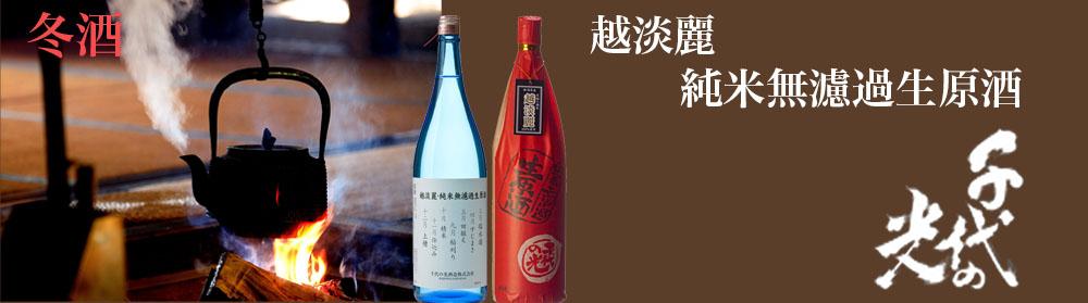 千代の光 越淡麗 純米無濾過生原酒