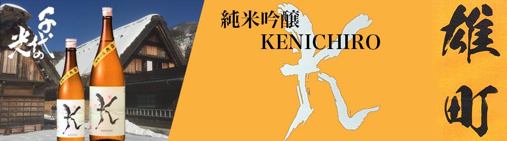 純米吟醸KENICHIRO雄町