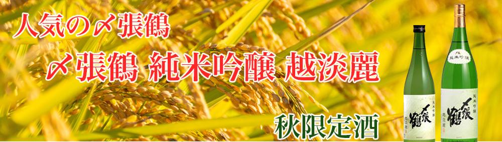 雪中梅 特別純米 生原酒