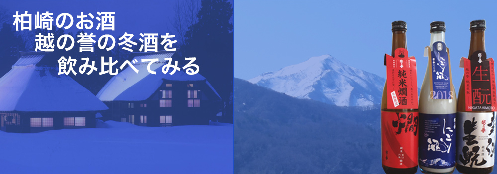 柏崎のお酒越の誉 冬の特別なセット