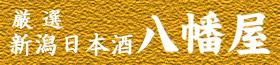 新潟日本酒厳選販売 八幡屋