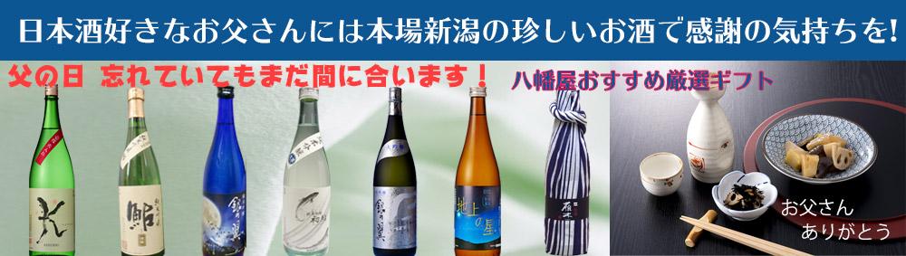 父の日日本酒ギフト