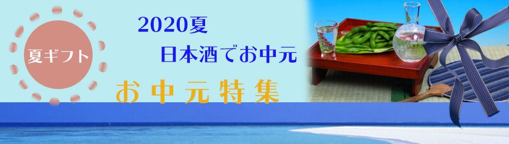 日本酒でお中元特集
