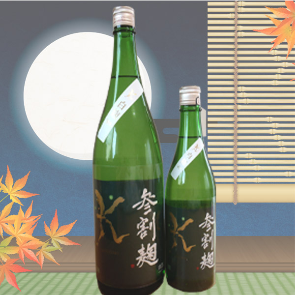 純米吟醸KENICHIRO 参割麹仕込み白麹Ver